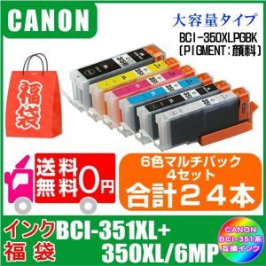 インク福袋 BCI-351XL+350XL/6MP 4セット(計24本) キャノン互換インク 送料無料