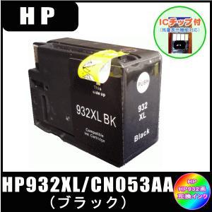 HP932XL ブラック (ICチップ付き) (CN053AA) ヒューレット・パッカード HP  互換インク 増量タイプ|yokimise