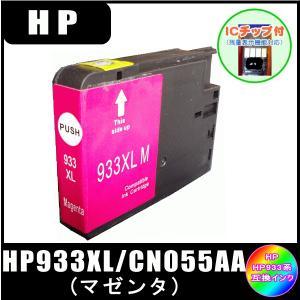 HP933XL マゼンタ (ICチップ付き) (CN055AA) ヒューレット・パッカード HP  互換インク 増量タイプ|yokimise