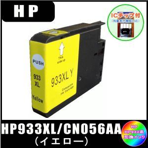 HP933XL イエロー (ICチップ付き) (CN056AA) ヒューレット・パッカード HP  互換インク 増量タイプ|yokimise