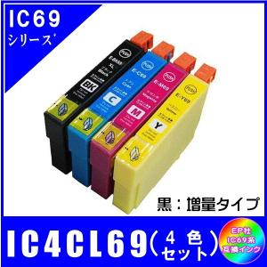 IC4CL69 (ICBK69L/ICC69/ICM69/ICY69) エプソン EPSON  IC69対応  互換インク 4色セット 4本|yokimise