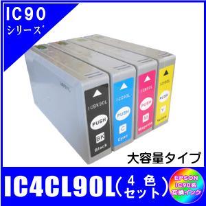 IC4CL90L IC90系 4色セット (ICBK90L/ICC90L/ICM90L/ICY90L・大容量タイプ) エプソン EPSON  IC90対応  互換インク 4色セット 4本|yokimise