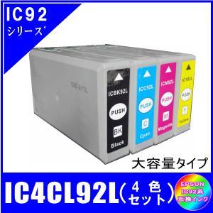 IC4CL92L IC92系 4色セット (ICBK92L/ICC92L/ICM92L/ICY92L・大容量タイプ) エプソン EPSON  IC92対応  互換インク 4色セット 4本|yokimise