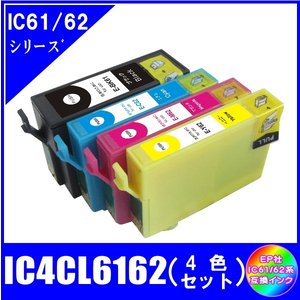 IC4CL6162 (ICBK61/ICC62/ICM62/ICY62) エプソン EPSON  IC62対応  互換インク 4色セット 4本|yokimise