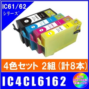 送料無料 IC4CL6162 x2セット(計8本) エプソン  IC62対応 互換インク|yokimise