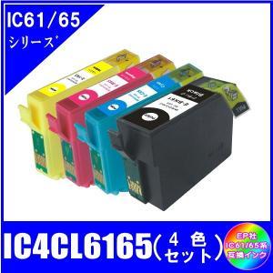 IC4CL6165 (ICBK61/ICC65/ICM65/ICY65) エプソン EPSON  IC65対応  互換インク 4色セット 4本|yokimise