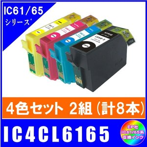 送料無料 IC4CL6165 x2セット(計8本) エプソン  IC65対応 互換インク|yokimise