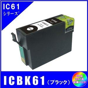 ICBK61 エプソン EPSON  IC61対応  互換インク ブラック|yokimise