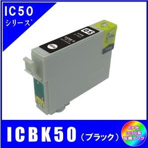 ICBK50 エプソン EPSON  IC50対応  互換インク ブラック|yokimise