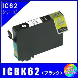 ICBK62 エプソン EPSON  IC62対応  互換インク ブラック|yokimise