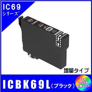 ICBK69L エプソン EPSON  IC69対応  互換インク ブラック・増量|yokimise