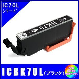 ICBK70L エプソン EPSON  IC70L対応  互換インク ブラック・増量|yokimise