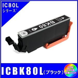ICBK80L エプソン EPSON  IC80L対応  互換インク ブラック・増量|yokimise
