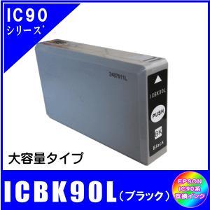 ICBK90L・大容量タイプ エプソン EPSON  IC90対応  互換インク ブラック|yokimise