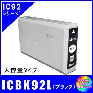 ICBK92L・大容量タイプ エプソン EPSON  IC92対応  互換インク ブラック|yokimise