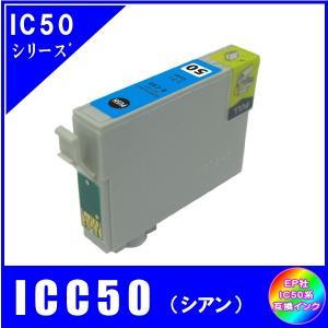 ICC50 エプソン EPSON  IC50対応  互換インク シアン yokimise