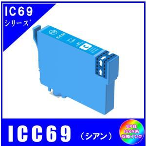 ICC69 エプソン EPSON  IC69対応  互換インク シアン|yokimise