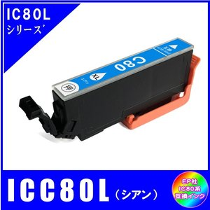 ICC80L エプソン EPSON  IC80L対応  互換インク シアン・増量|yokimise