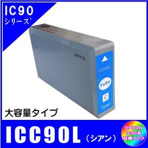 ICC90L・大容量タイプ エプソン EPSON  IC90対応  互換インク シアン|yokimise