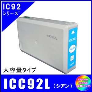 ICC92L・大容量タイプ エプソン EPSON  IC92対応  互換インク シアン|yokimise