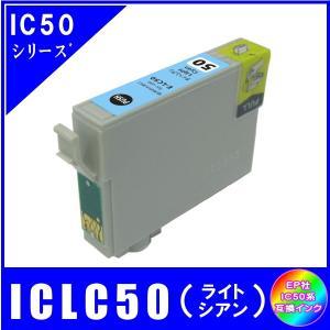 ICLC50 エプソン EPSON  IC50対応  互換インク ライトシアン yokimise