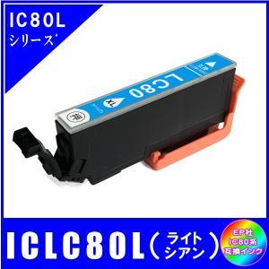 ICLC80L エプソン EPSON  IC80L対応  互換インク ライトシアン・増量|yokimise