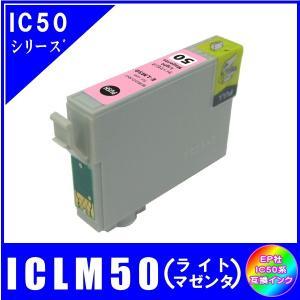 ICLM50 エプソン EPSON  IC50対応  互換インク ライトマゼンタ yokimise