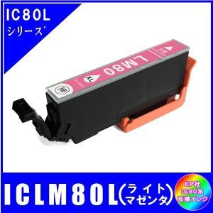 ICLM80L エプソン EPSON  IC80L対応  互換インク ライトマゼンタ・増量|yokimise