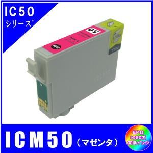 ICM50 エプソン EPSON  IC50対応  互換インク マゼンタ yokimise