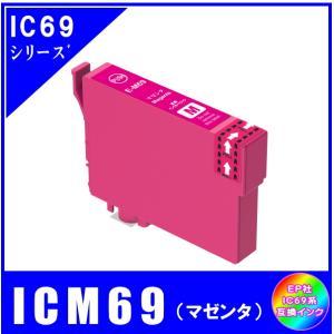 ICM69 エプソン EPSON  IC69対応  互換インク マゼンタ|yokimise