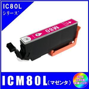 ICM80L エプソン EPSON  IC80L対応  互換インク マゼンタ・増量|yokimise