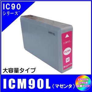 ICM90L・大容量タイプ エプソン EPSON  IC90対応  互換インク マゼンタ|yokimise