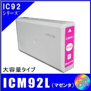 ICM92L・大容量タイプ エプソン EPSON  IC92対応  互換インク マゼンタ|yokimise