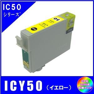 ICY50 エプソン EPSON  IC50対応  互換インク イエロー|yokimise