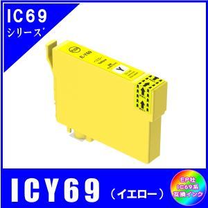 ICY69 エプソン EPSON  IC69対応  互換インク イエロー|yokimise