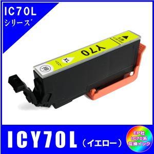 ICY70L エプソン EPSON  IC70L対応  互換インク イエロー・増量|yokimise