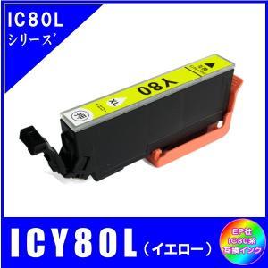 ICY80L エプソン EPSON  IC80L対応  互換インク イエロー・増量|yokimise