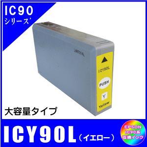 ICY90L・大容量タイプ エプソン EPSON  IC90対応  互換インク イエロー|yokimise