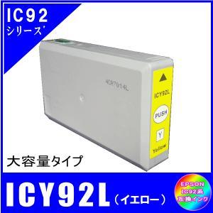 ICY92L・大容量タイプ エプソン EPSON  IC92対応  互換インク イエロー|yokimise