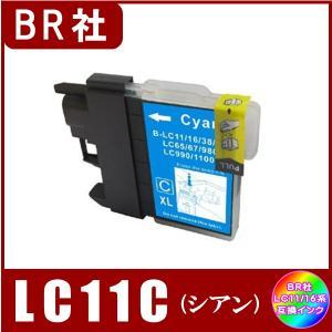 LC11C ブラザー BROTHER  LC11対応  互換インク シアン yokimise