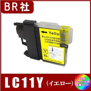 LC11Y ブラザー BROTHER  LC11対応  互換インク イエロー yokimise