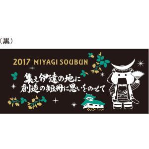 みやぎ総文 むすび丸 フェイスタオル ギフト プレゼント 出場記念 記念品|yoko-buri