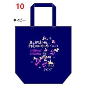 みやぎ総文 むすび丸 トートバッグ プレゼント 出場記念 記念品|yoko-buri