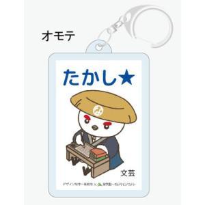 (受注限定商品)なび助 信州総文祭 出場記念 キーホルダー 名前が入る|yoko-buri