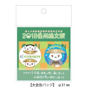 なび助 信州総文祭 缶バッジ 2個セット コレクション ギフト|yoko-buri
