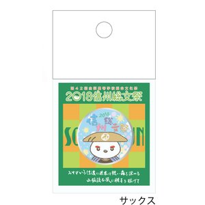 なび助 信州総文祭 ピンバッジ コレクション サックス ギフト|yoko-buri