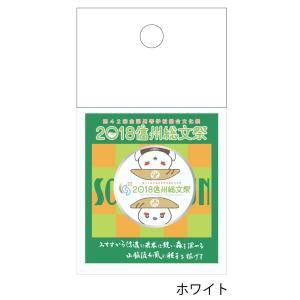 なび助 信州総文祭 ピンバッジ コレクション ホワイト ギフト|yoko-buri
