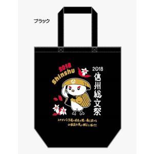 なび助 信州総文祭 トートバッグ ブラック プレゼント 出場記念 記念品|yoko-buri