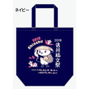 なび助 信州総文祭 トートバッグ ネイビー プレゼント 出場記念 記念品|yoko-buri