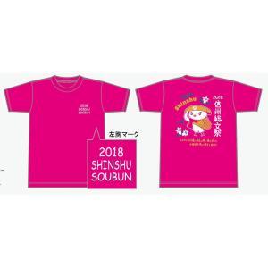なび助 信州総文祭 Tシャツ ピンク PK 残りわずか|yoko-buri